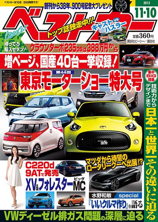 ベストカー 11月10日号 表紙