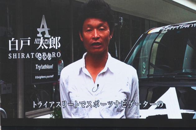 トライアスリートの白戸太郎さん