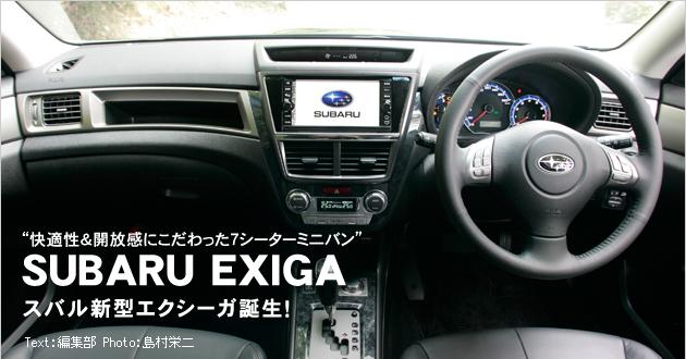 スバル エクシーガ 新型車解説