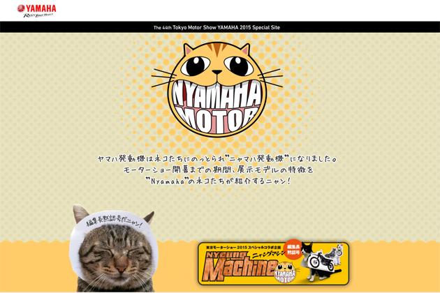 ヤマハ 東京モーターショー2015スペシャルサイト