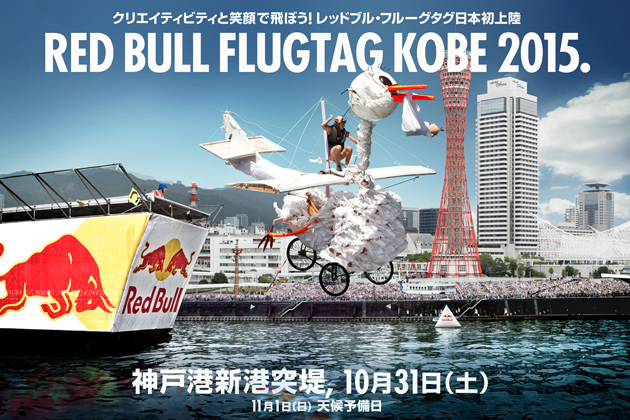 Red Bull Flugtag KOBE 2015.