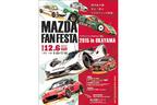 マツダファンフェスタで、あのGT6に登場する『マツダ LM55 ビジョン グランツーリスモ』を日本初公開!!