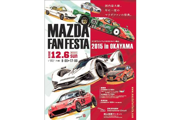 マツダファンフェスタ 2015 in 岡山