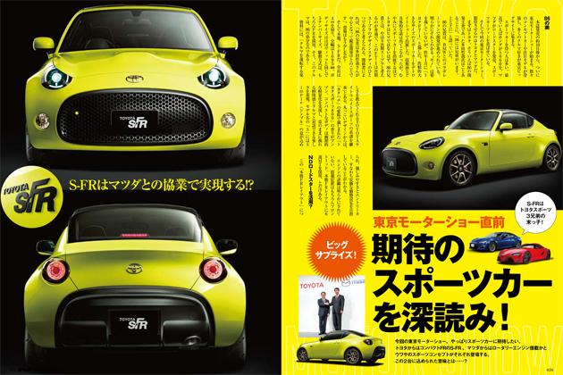 東京モーターショー2015(ドライバー12月号)