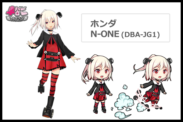【車なご図鑑】ホンダ N-ONE