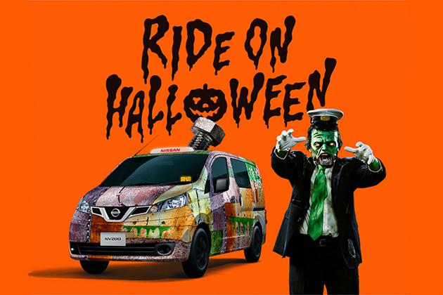 【日産 x ハロウィン】仮装をすればモンスタータクシーに無料で乗車できる!