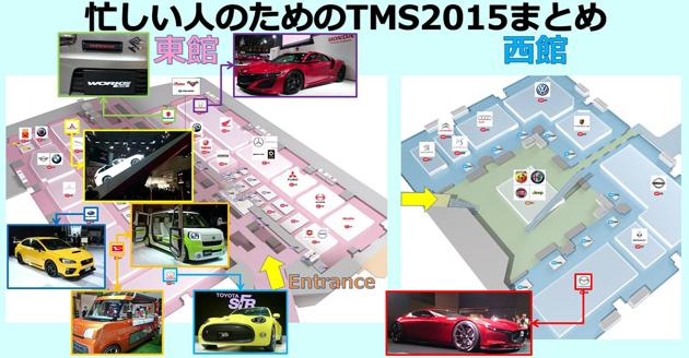 車なご運営チームによる東京モーターショーまとめ