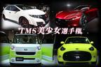 【車なご図鑑番外編vol.2】TMS美少女選手権
