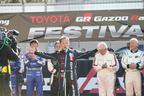 今年も様々な体験プログラムを実施!『TOYOTA GAZOO Racing FESTIVAL 2015』