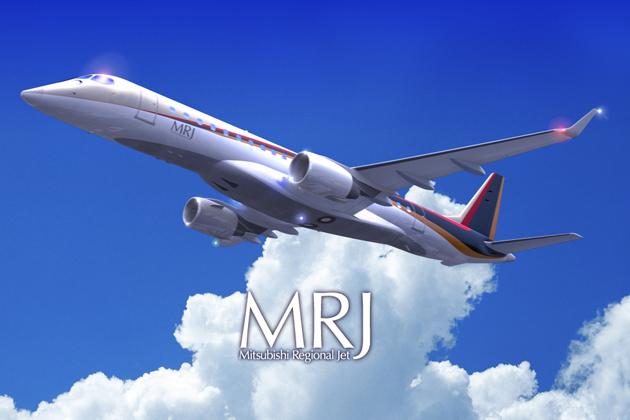 三菱航空機株式会社の次世代リージョナルジェット機 Mitsubishi Regional Jet(MRJ)