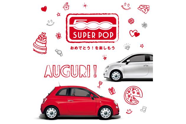 フィアット 500 Super Pop Auguri! (スーパーポップ アウグーリ!)