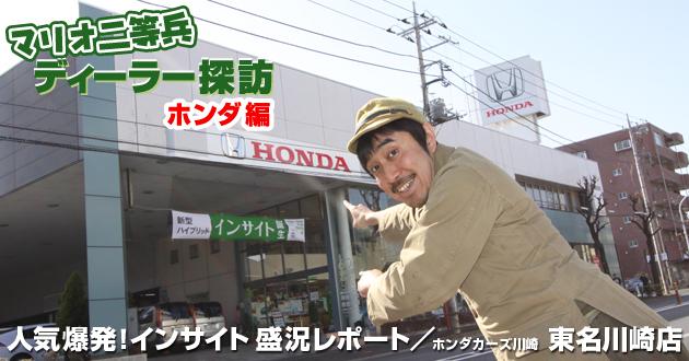 ホンダカーズ川崎 東名川崎店