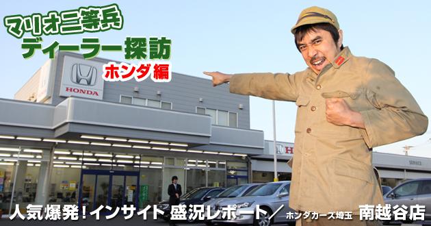 ホンダカーズ埼玉 南越谷店