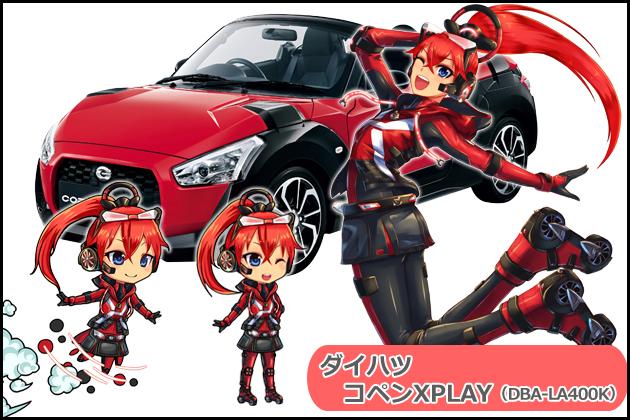 【車なご図鑑】コペン エクスプレイ