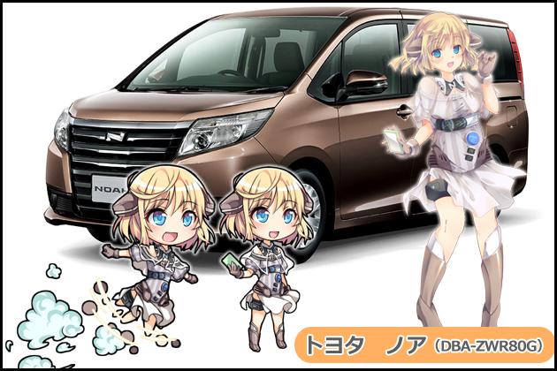 【車なご図鑑】ノア&ヴォクシー