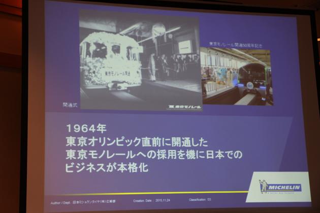 日本ミシュランに新社長赴任/「身の引き締まる思い」と日本語で挨拶