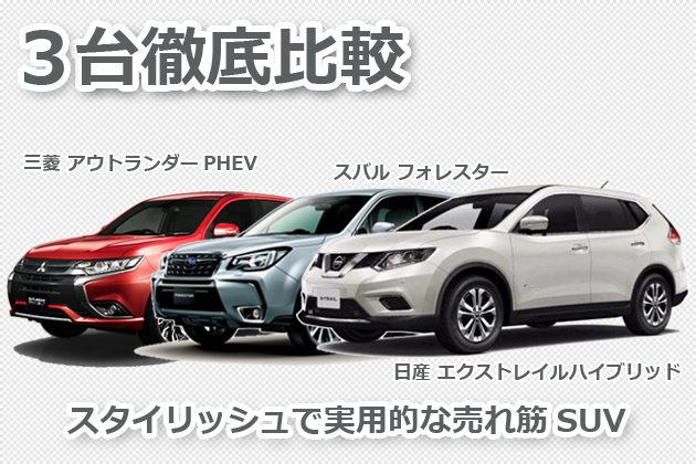 フォレスター/エクストレイルHV/アウトランダーPHEVを徹底比較 ~スタイリッシュで実用的な売れ筋SUV~