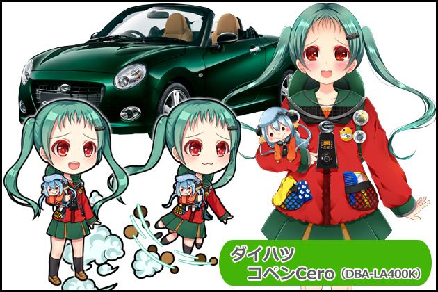 【車なご図鑑】コペン Robe&コペン Cero
