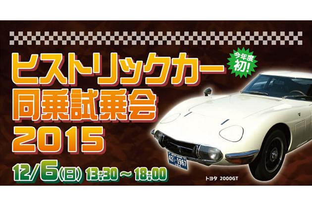 メガウェブ、「ヒストリックカー同乗試乗」イベント