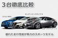 シビックタイプR/WRX/フェアレディZを徹底比較 ~優れた走行性能が魅力のスポーツモデル~