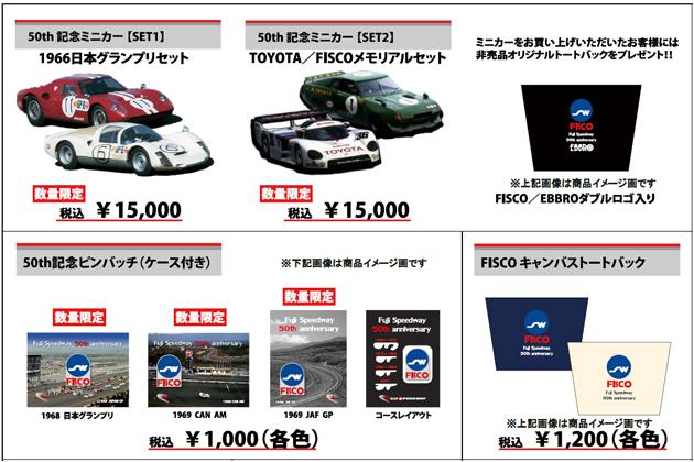 富士スピードウェイ50周年記念グッズ 特別先行販売