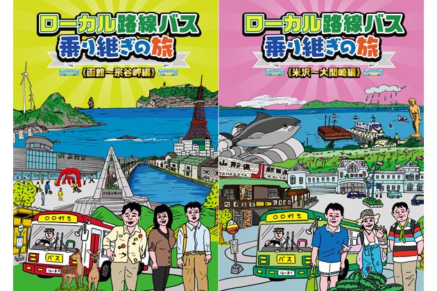 「ローカル路線バス乗り継ぎの旅」第3弾DVD発売