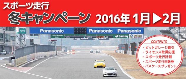 """富士スピードウェイ、FISCO会員向け""""2016年 冬キャンペーン""""実施中"""