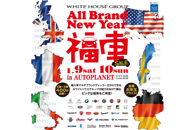 ALL BRAND NEW YEAR 福車 SALE
