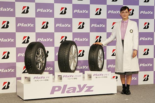 綾瀬はるか「新年は『Playz』で疲れにくい1年に!?」ブリヂストン 新タイヤ Playz PXシリーズ発表会レポート
