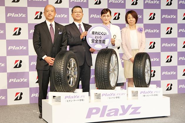 ブリヂストン 新製品「Playz PXシリーズ」発表会