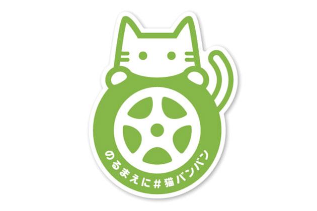 「#猫バンバン」オリジナル マグネットステッカー