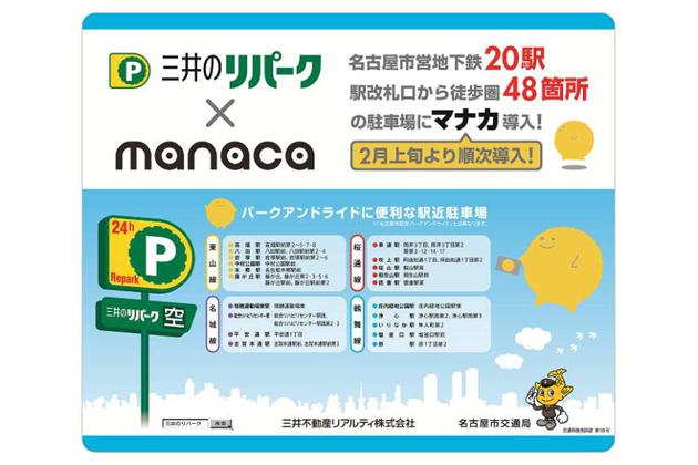 「三井のリパーク」、交通系ICカード「manaca」での決済サービスを開始