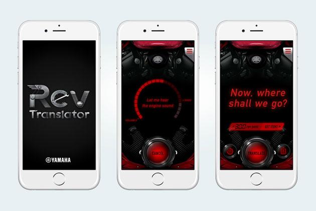 スマートフォンアプリ「Rev Translator」
