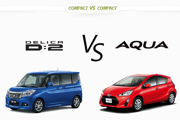 三菱 デリカD:2 vs トヨタ アクア どっちが買い!?徹底比較