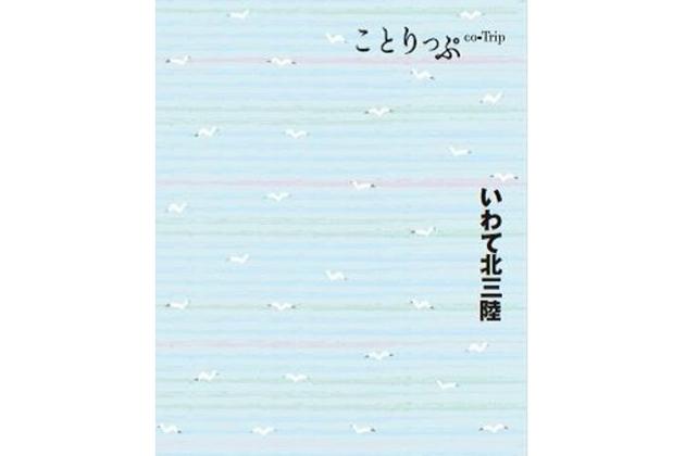 小冊子「ことりっぷ いわて北三陸」
