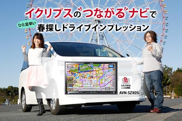 【PR】特別企画 イクリプス「AVN-SZシリーズ」とひと足早い春探しのドライブへ!