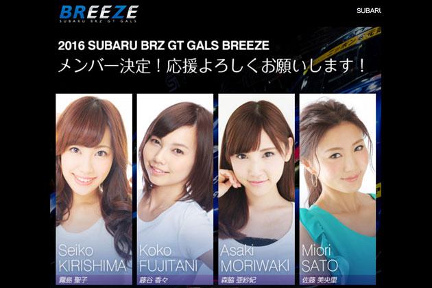 2016年「BREEZE」新メンバー