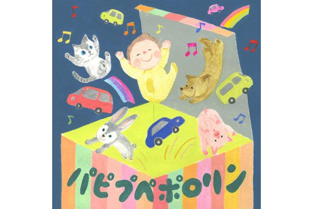 赤ちゃんのためのドライブミュージック「パピプペポロリン」