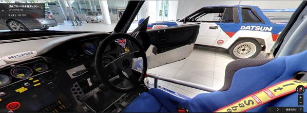 ヘリテージカー 「ニッサン240RS」の車内もストリートビューで見ることができる その2
