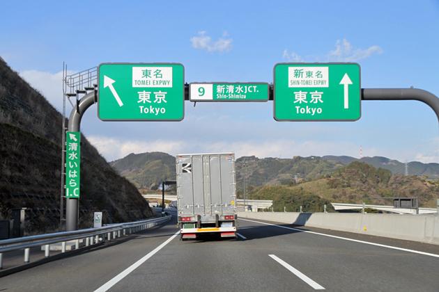 新東名 新清水JCT