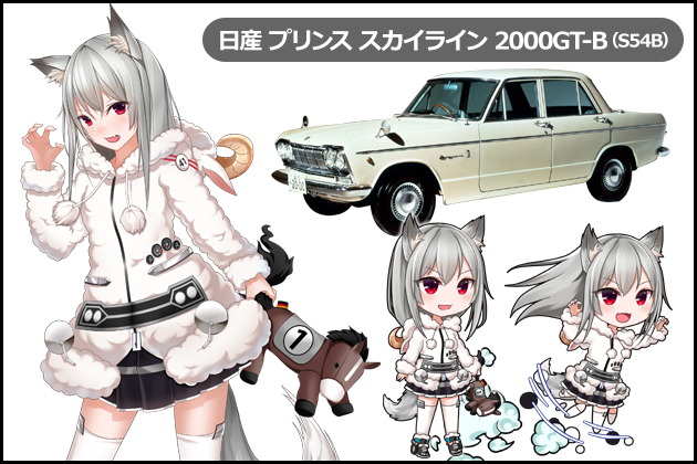 【車なご図鑑】プリンススカイライン