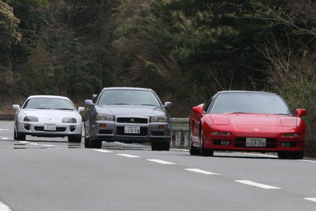 NSX/GT-R/スープラ