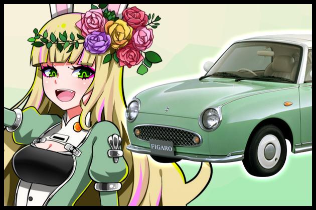 【車なご図鑑】フィガロ