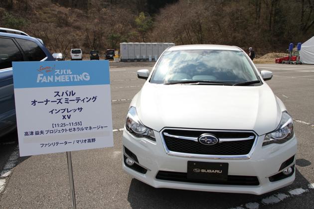 各車のプロジェクトゼネラルマネージャー(PGM)とマリオ高野氏(ファシリテーター)・ファンの皆さんによる「オーナーズミーティング」も開かれた