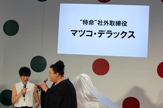 """新型パッソの""""特命""""社外取締役に就任したマツコ・デラックスさん(右)と司会の吉川美代子さん(左)"""