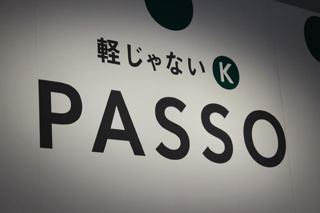 新型パッソのキャッチコピーは「軽じゃないK」
