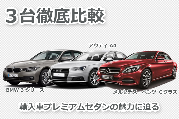 A4/Cクラス/3シリーズを徹底比較 ~輸入車プレミアムセダンの魅力に迫る~