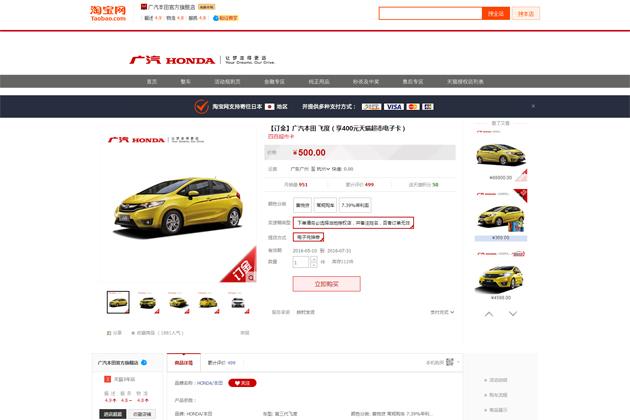 ネット通販で新車を買う日は近い!?