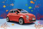 """フィアット、""""サンゴ""""にちなんだ限定車「Fiat 500 Corallo」発売 ~売上の一部をサンゴ礁の再生活動に寄付~"""