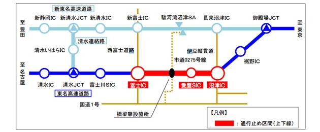 通行止め区間:東名高速道路 沼津IC~富士IC 上下線